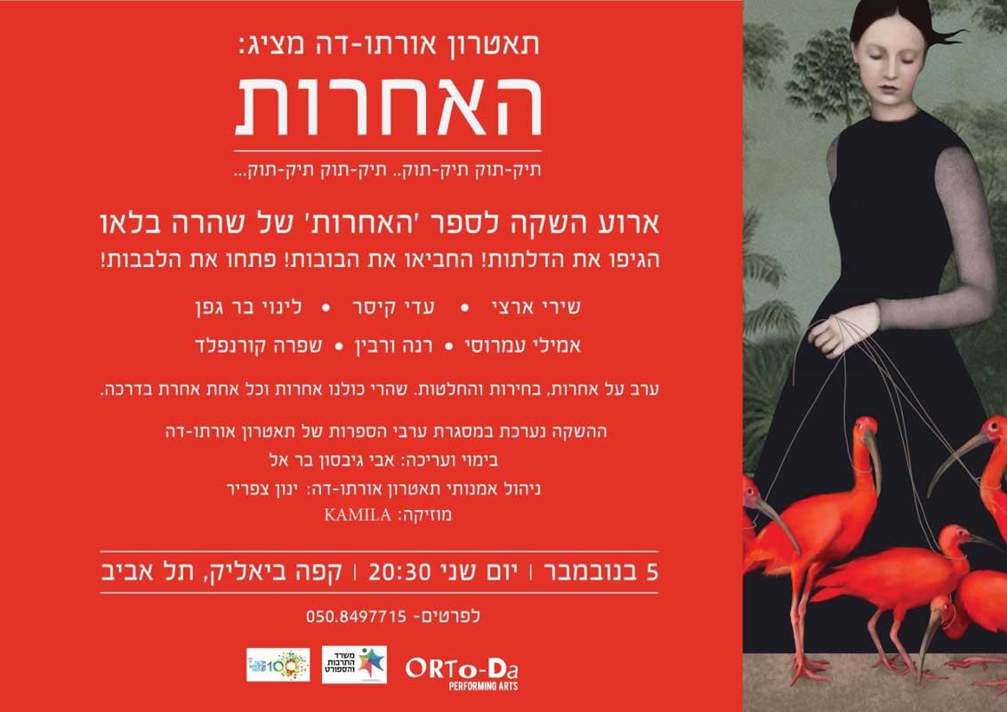 קבוצת התיאטרון אורתו דה - ערב ספרות קפה ביאליק תל אביב | 5.11.18