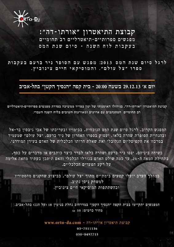 קבוצת התיאטרון אורתו דה ערב ספרות - ניר ברעם | 29.12.13